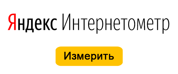 виджет яндекс интернетометр